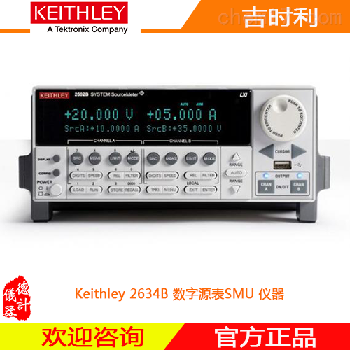 2634B数字源表电源
