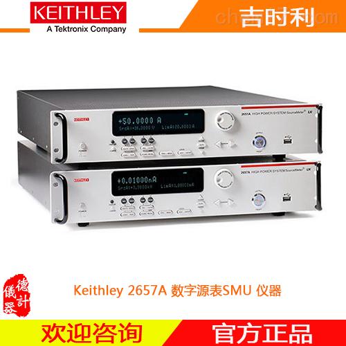 2657A数字源表电源