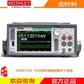 DMM7510万用表