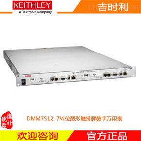 DMM7512万用表