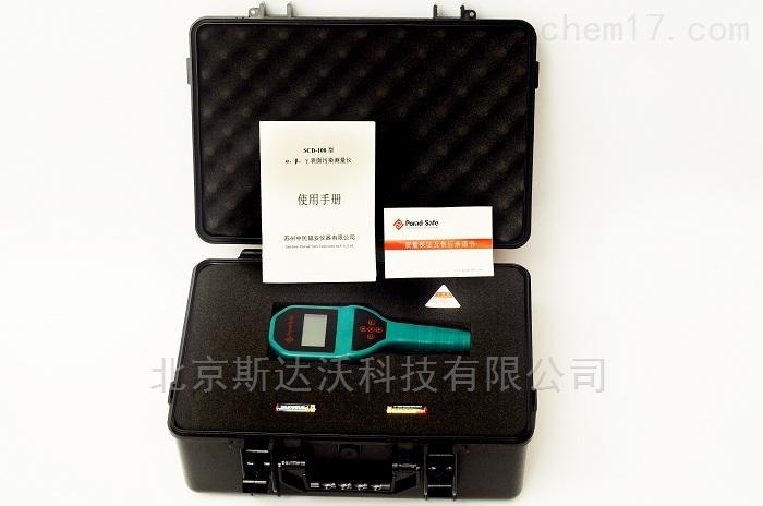 便携式αβγ表面污染测量仪SRM-100型