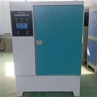 YH-40B恒温恒湿标准混凝土养护箱
