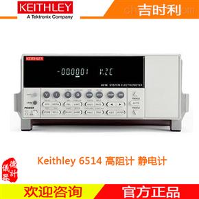 6514高阻计低电流静电计
