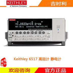 6517B高阻计低电流静电计