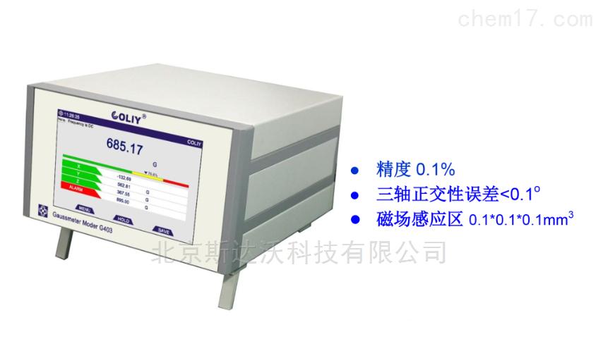 高精度台式三维高斯计G403    磁场分析