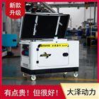8千瓦静音汽油发电机移动电源