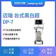 DP-7迈瑞台式黑白超声诊断仪