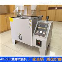 AB-60B各种材质耐蚀性盐雾试验机