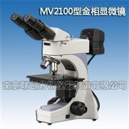 MV2100金相显微镜