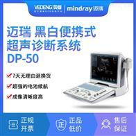 DP-50迈瑞黑白便携式超声系统