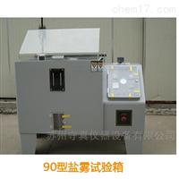 AB90型盐雾试验箱
