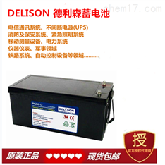 德利森蓄电池PS33-12 PS系列产品简介