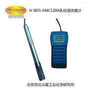 H-BD5-EMC120A北斗星乳化液濃度計