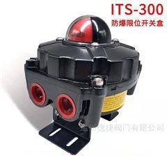 ITS300防爆限位开关