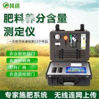 FT-Q6000肥料养分含量速测仪器
