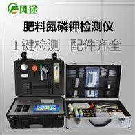 FT&FE-B复合肥检测仪