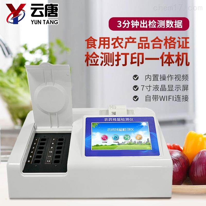 <strong>农产品农药残留检测仪器</strong>