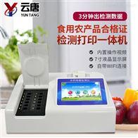 YT-NY24蔬菜检测仪器价格