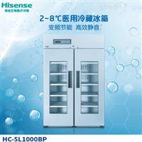 HC-5L1000BP海信2~8℃医用冷藏冰箱
