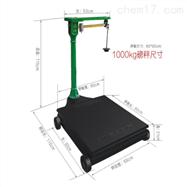 1吨/60X80cm机械秤,老式机械式台秤带秤砣