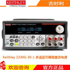 2230G-30-1多通道可编程直流电源