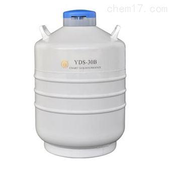 YDS--30L金凤贮存型液氮罐YDS-30L 31.5升