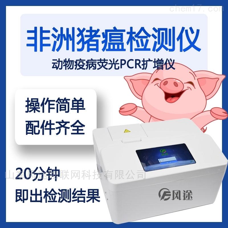 <strong>非洲猪瘟PCR检测仪</strong>