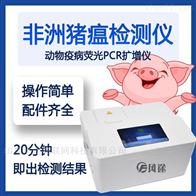 FT-PCR&1非洲猪瘟检测仪器多少钱一台
