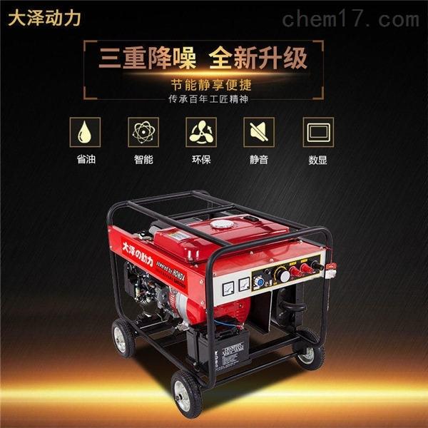 300A汽油发电电焊机上海供应商