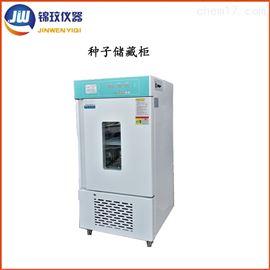 JZC-450FC低温低湿种子储藏柜 种子存放箱 锦玟品牌