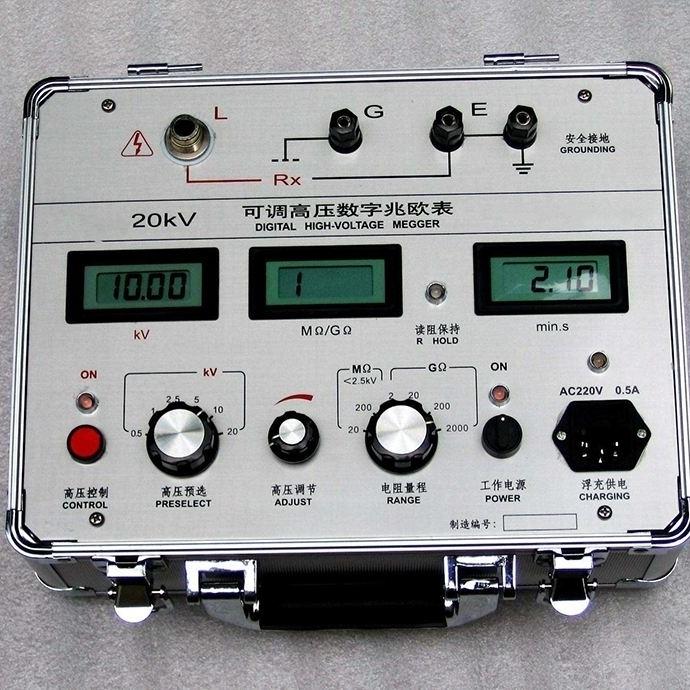20KV可调高压数字兆欧表