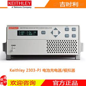 2303-PJ电池充电器/模拟器