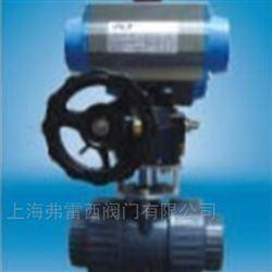 气动PVC球阀 气动带手轮装置