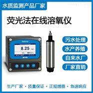 T4042在线溶解氧仪|荧光法|污水处理|水厂养殖