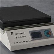 遠紅外高溫石墨電熱板(JDWZ-D500)