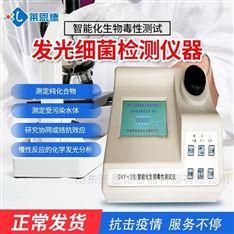 便携式生物毒性分析仪