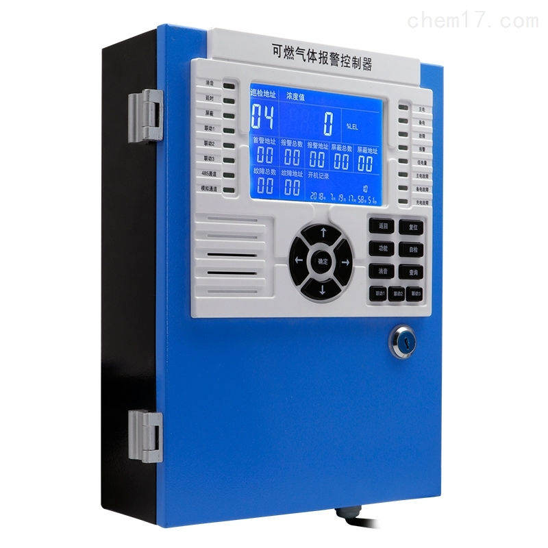 可燃气体报警控制器(消防主机)