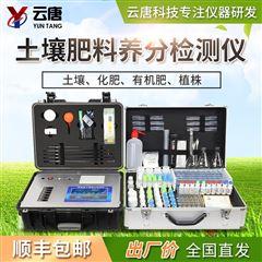 YT-TR01土壤养分测试仪土壤检测仪