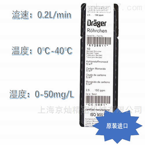 德尔格一氧化碳检测管
