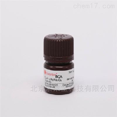 2,2-联喹啉-4,4-二甲酸二钠 BCA蛋白定量