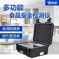 FT-G1800多功能食品安全分析仪