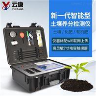 YT-TR05土壤微量元素检测仪简介