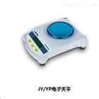 舜宇恒平JY1002/100g/0.01g电脑通讯天平