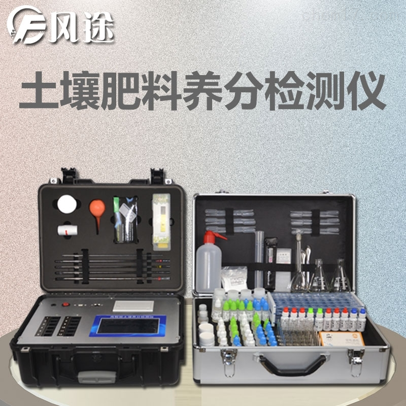<strong><strong><strong>肥料养分速测仪</strong></strong></strong>
