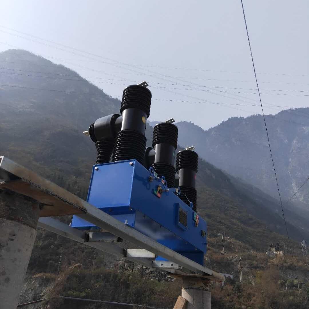 智能型柱上开关35KV高压断路器铁路