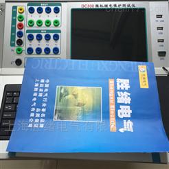 微机继电保护测试校验系统