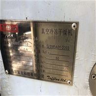 二手实验型冻干机回收