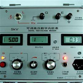 YNGM-5kV智能可调高压数字兆欧表