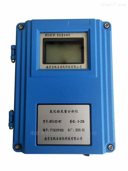 挂壁式氧化锆氧量分析仪