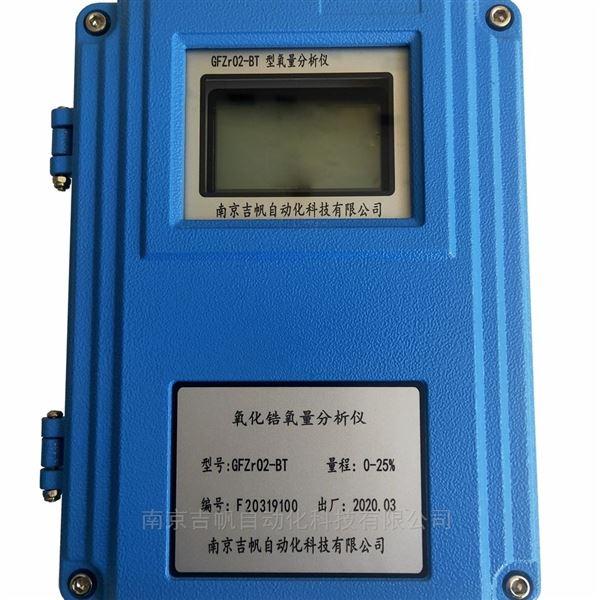 壁挂式挂壁式氧化锆氧量分析仪